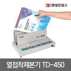 TD-450 + 열표지 50매 / 강력접착 열제본기_(609752)