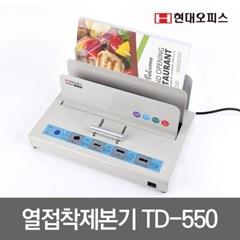 열제본기 TD-550 + 열표지50매_(610176)