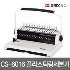 플라스틱링제본기 CS-6016 + 100개 + 표지100매_(611062)