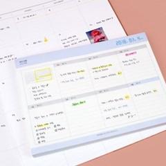 메모생활_주간계획
