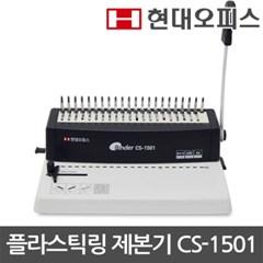 플라스틱링 제본기 CS-1501+링100개+표지100매_(616850)