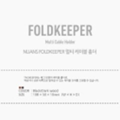 FOLDKEEPER 멀티 케이블 홀더 (펠트)