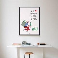 유니크 인테리어 디자인 포스터 M 오늘안하면 내일한다.