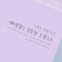 [YS]똑똑한오답노트V.2_(302103301)
