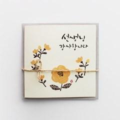 종이꽃 선생님 카드