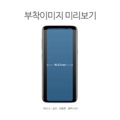 (2매) 레볼루션HD 지문방지 액정보호필름 갤럭시S9