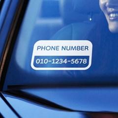 심플한 자동차 전화번호 주문제작 스티커