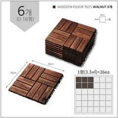아리아퍼니쳐 Dandy-WALNUT-6P 원목 조립마루 셀프 DIY_(522632)