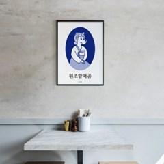 유니크 인테리어 디자인 포스터 M 원조할매곰