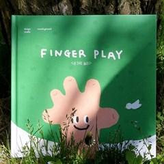 [라운드 그라운드]FINGER PLAY+FACE PLAY(2권 세트)