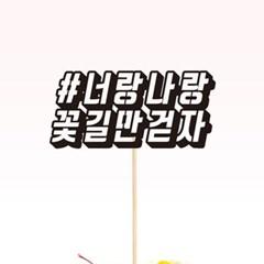 [인디고샵] 자유문구 케이크토퍼