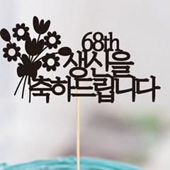 [인디고샵] 생신축하화환 케이크토퍼