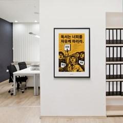 유니크 인테리어 디자인 포스터 M 독서는 너희를 자유케하리라!