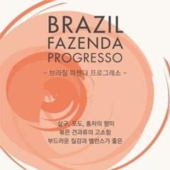 브라질 파젠다 프로그레소 200g