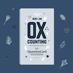 OX카운팅 퀘스천카드