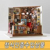 서재 미니어처 DIY 만들기 패키지(공식정품)