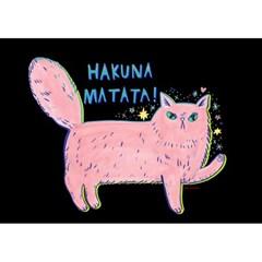 하쿠나마타타냐