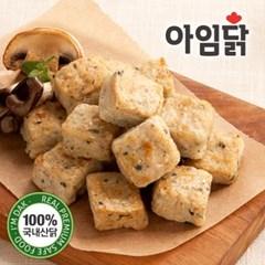 [아임닭] 맛있고 간편하게 먹는 닭가슴살 큐브 15+1팩