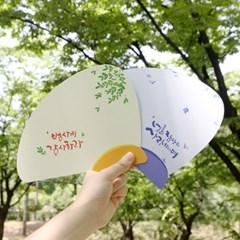 청현재이 말씀꽃 부채Ⅱ (6종)