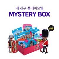 플레이모빌 미스터리 박스 시즌1 (7만원 상당)