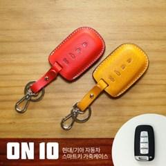 헤르만 현대 기아 공용 타입 1세대 스마트키케이스 키홀더 on10