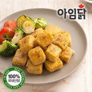 [아임닭] 간편하고 맛있게 먹는 닭가슴살 큐브 3종모음