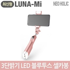 네오홀릭 LED 조명 블루투스 셀카봉 루나미 LUNA-MI