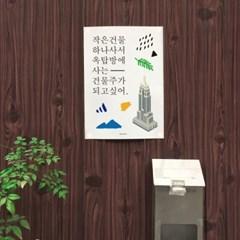 유니크 인테리어 디자인 포스터 M 나의 소박한 옥탑방