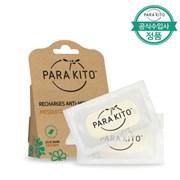 파라키토 에센셜 오일 리필 x2