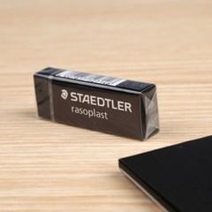 스테들러 rasoplast 블랙 지우개