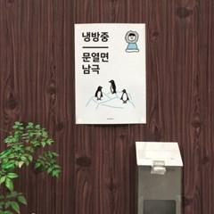 유니크 인테리어 디자인 포스터 M 냉방중 실내는 남극