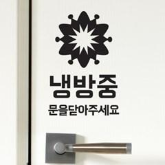 냉방중 문을 닫아주세요 도어스티커