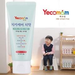 예꼬맘 치카케어 유아 치약 2개세트