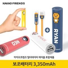 카카오프렌즈 스틱형 보조배터리 3350mAh A타입 무지_(1479900)