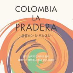 콜롬비아 라 프라데라 200g