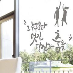 당신과춤을 캘리그라피스티커