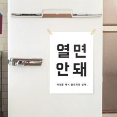 열면안돼 다이어트 냉장고 포스터