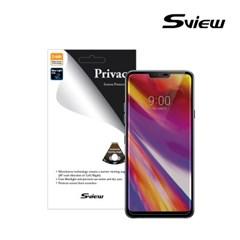 에스뷰 정보보안 사생활보호필름 LG V30 G7 G6 G2