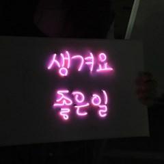 [텐텐클래스] (강남/홍대/분당) 네온사인_캔버스