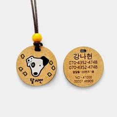 강아지 빈티지 인식표[끈조절포함]