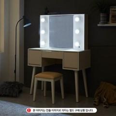 [트리빔하우스] T-RAI LED 전구 조명 수납 화장대