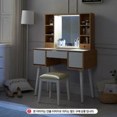 [트리빔하우스] T-RAI LED 조명 수납 화장대