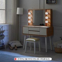 [트리빔하우스] T-LET LED 전구 조명 수납 화장대