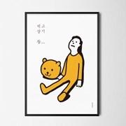 유니크 인테리어 디자인 포스터 M 먹고 살기 힘들다