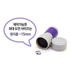 [맞춤제작] 프리미엄 만년스탬프(정원형:19mm)