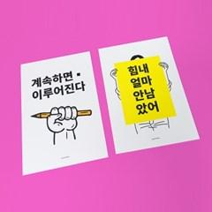 유니크 디자인 엽서 2ea세트 2종모음 M 치킨과 맥주, 공부 응원