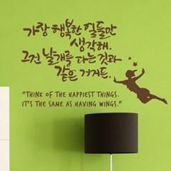 날개 캘리그라피스티커