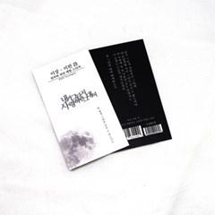 문학 메탈스티커 16종_02 이상 이런시(달)