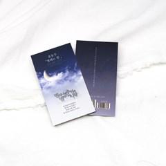 문학 메탈스티커 16종_05 윤동주 별 헤는 밤 Ⅰ