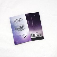 문학 메탈스티커 16종_03 이상 날개